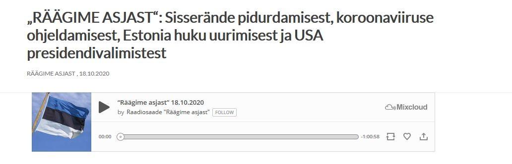 """""""RÄÄGIME ASJAST"""": Sisserände pidurdamisest, koroonaviiruse ohjeldamisest, Estonia huku uurimisest ja USA presidendivalimistest UU"""