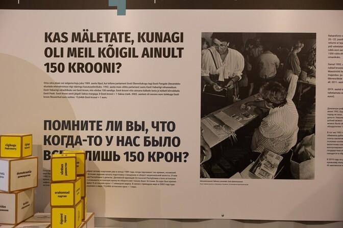 Ringreisil olev 1991. aasta teemaline muuseumide ühisnäitus jõudis Jõhvi